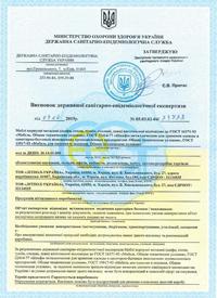 Сертификат СЭ