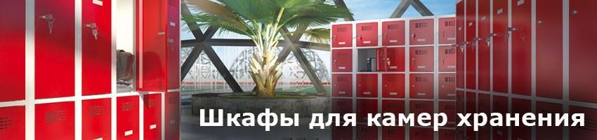 Ячеечные шкафы (камеры хранения, абонентские шкафы, почтовые ящики)